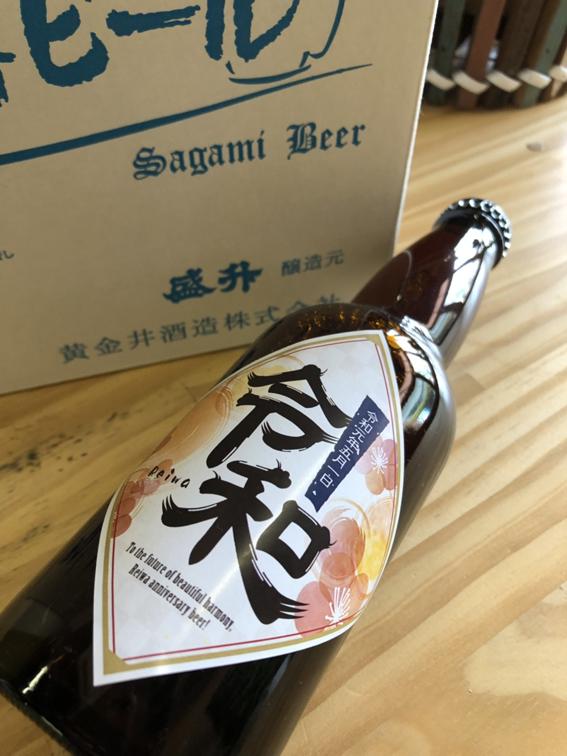 令和記念限定ビール 予約販売開始!